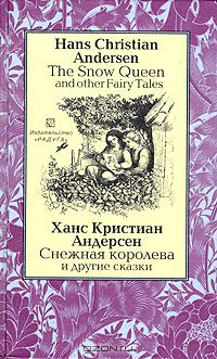 Ханс Кристиан Андерсен: The Snow Queen and Other Fairy Tales / Снежная королева и другие сказки