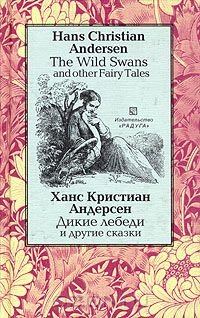 Ханс Кристиан Андерсен: The Wild Swans and Other Fairy Tales / Дикие лебеди и другие сказки