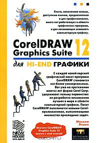 Максим Левин: CorelDRAW Graphics Suite 12 для Hi-End графики