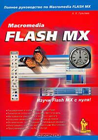 А. К. Гультяев: Macromedia Flash MX