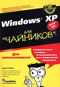 Энди Ратбон: Windows XP для «чайников»