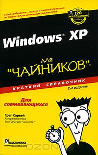 Грег Харвей: Windows XP для «чайников»
