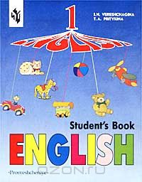 I. N. Vereshchagina, T. A. Pritykina: English 1. Student`s Book