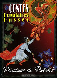 Contes populaires russes. Альбом