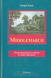 George Eliot: Middlemarch: Volume One: Miss Brooke
