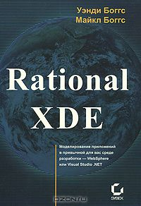 Уэнди Боггс, Майкл Боггс: Rational XDE