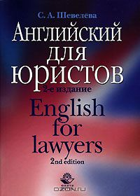 С. А. Шевелева: Английский для юристов / English for Lawyers