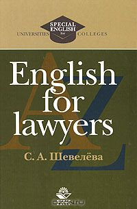 С. А. Шевелева: English for Lawyers