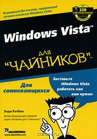 Энди Ратбон: Windows Vista для «чайников»