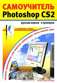 А. О. Коцюбинский, С. В. Грошев: Самоучитель Photoshop CS2