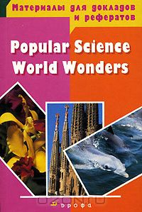 Балк Е. А.: Popular Science. World Wonders