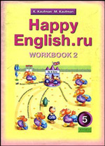 К. И. Кауфман, М. Ю. Кауфман: Happy English. ru. Workbook 2. 5 класс