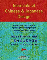 Elements of Chinese & Japanese Design with CD-ROM