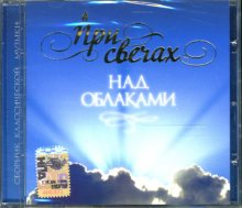 Audio CD. При свечах: Над облаками
