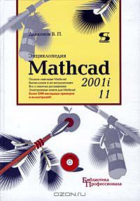 В. П. Дьяконов: Энциклопедия Mathcad 2001i и Mathcad 11 (+ CD-ROM)