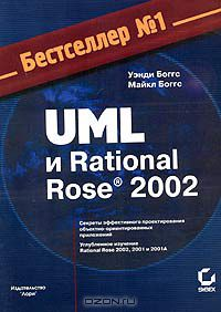 Уэнди Боггс, Майкл Боггс: UML и Rational Rose 2002